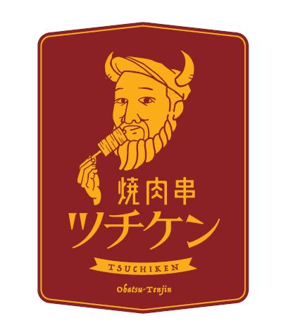 焼肉串 ツチケン