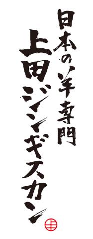 上田ジンギスカン