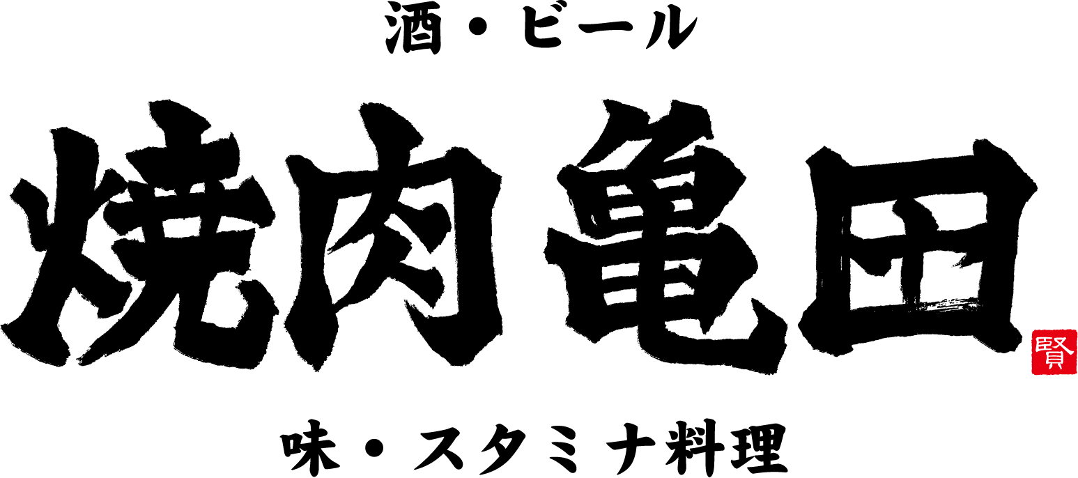 焼肉  亀田