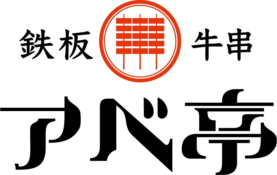 鉄板牛串  アベ亭