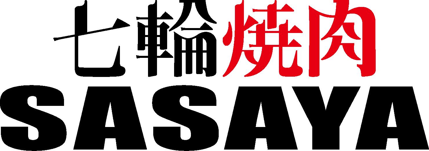 七輪焼肉  SASAYA