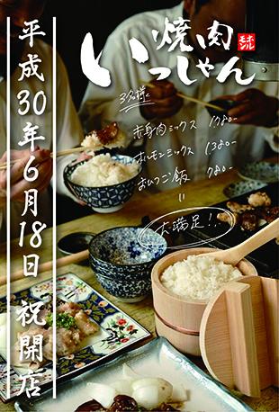 焼肉いっしゃん 平成30年6月18日 OPEN