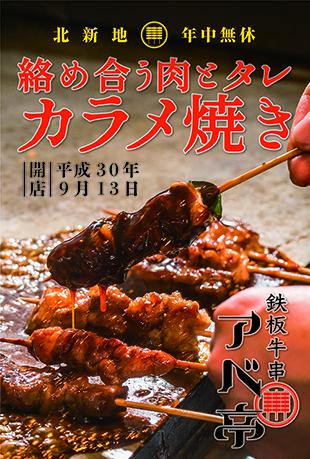 鉄板牛串アベ亭 北新地店 平成30年9月13日 OPEN