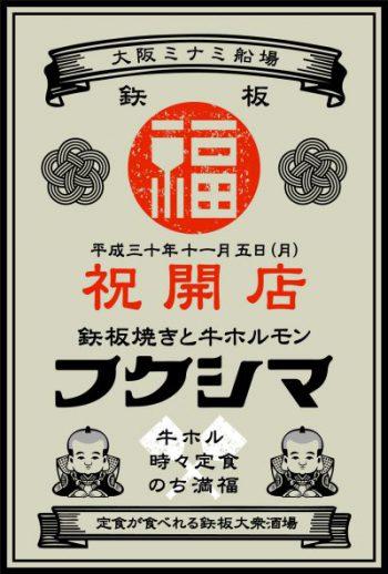 「鉄板焼きと牛ホルモン  フクシマ」が南船場に平成30年11月5日  OPEN!!!