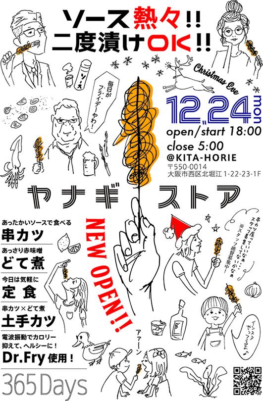 『 ヤナギストア 』が北堀江に平成30年12月24日(月)  NEW  OPEN !!!