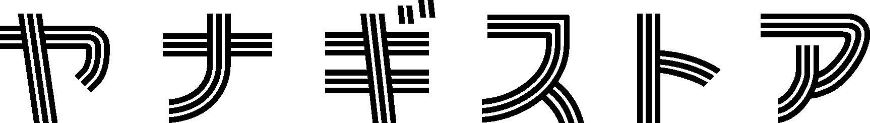 ヤナギストア