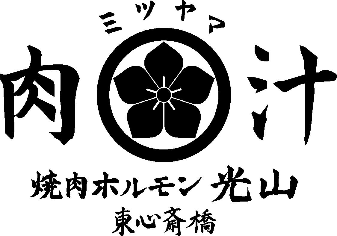 焼肉ホルモン 光山