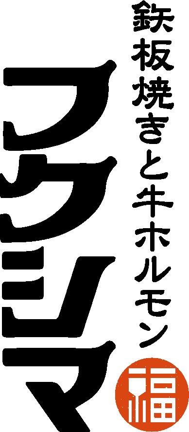鉄板焼と牛ホルモン フクシマ