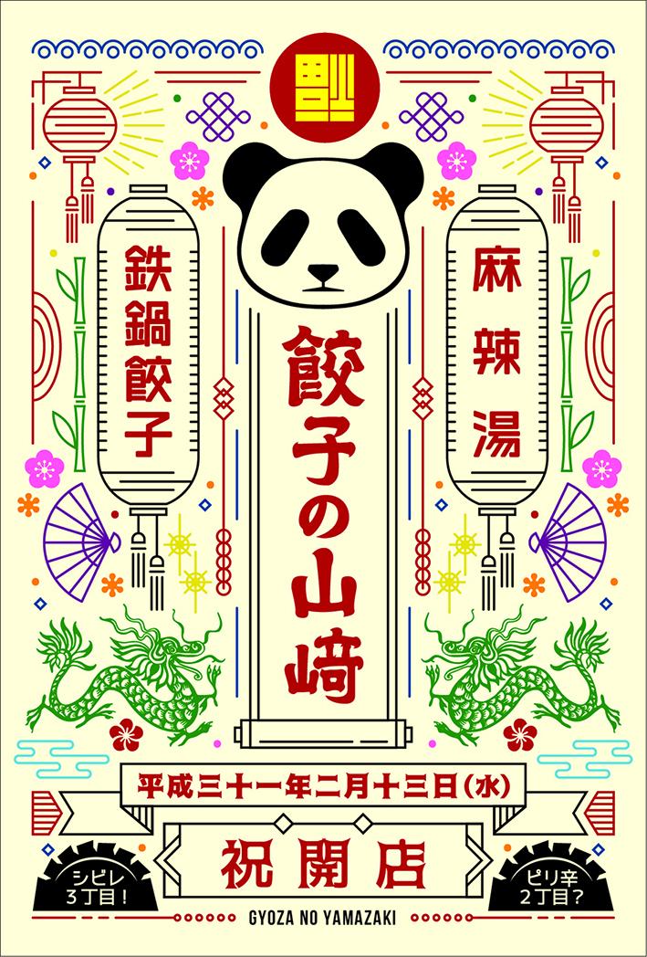 『 餃子の山﨑 』が梅田に平成31年2月13日(水)  NEW  OPEN !!!