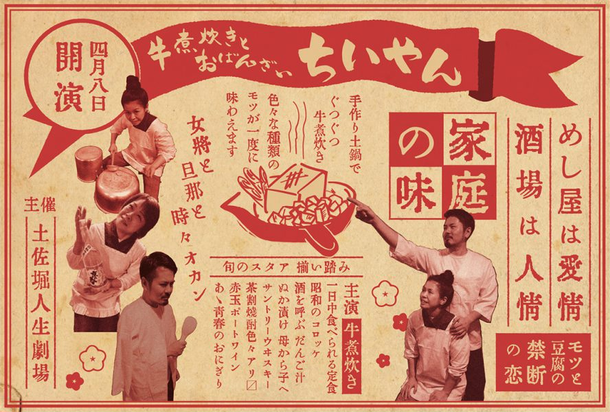『 牛煮炊きとおばんざい  ちいやん 』が肥後橋に平成31年4月8日(月)  NEW  OPEN !!!