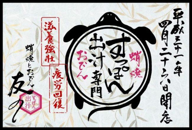 『 蛸焼とおでん  友の 』が難波中に平成31年4月26日(金)  NEW  OPEN !!!