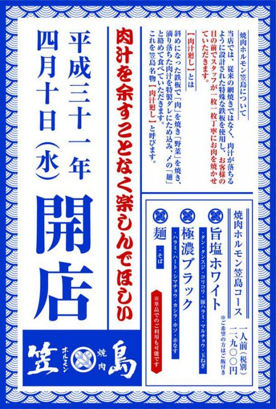 『 焼肉ホルモン  笠島 』が池袋に平成31年4月10日(水)  NEW  OPEN !!!