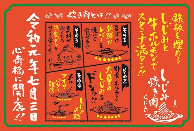 『しじみ炊き肉 くにき』が東心斎橋に令和元年7月3日(水)にNEWOPEN!!!
