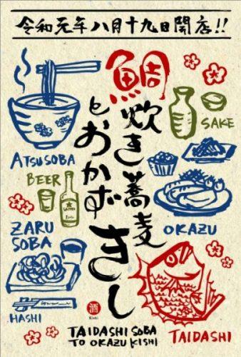 『鯛炊き蕎麦とおかず きし』が東心斎橋に令和元年8月19日(月)にNEW OPEN!!!