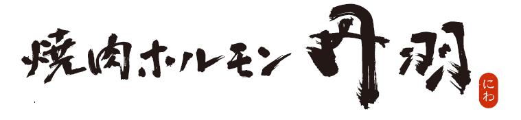 焼肉ホルモン 丹羽