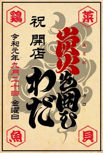 『炭火を囲む わだ』が兎我野町に令和元年9月20日(金)にNEW OPEN!!!