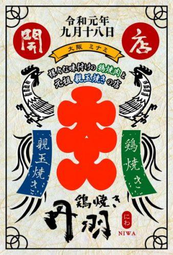 『鶏焼き 丹羽』が日本橋に令和元年9月18日(水)にNEW OPEN!!!