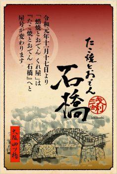 『たこ焼とおでん 石橋が』が四ツ橋に令和元年11月17日(日)にRENEWAL OPEN!!!