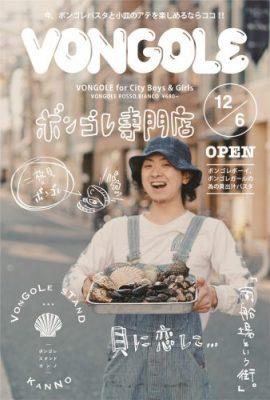 『ボンゴレスタンド カンノ』が南船場に令和元年12月6日(金)にNEW OPEN!!!