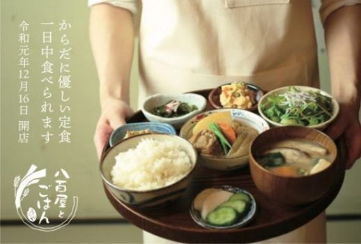『八百屋とごはん うらや福島店』が福島に令和元年12月16日(月)にNEW OPEN!!!