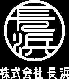 株式会社長浜