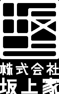 株式会社坂上家