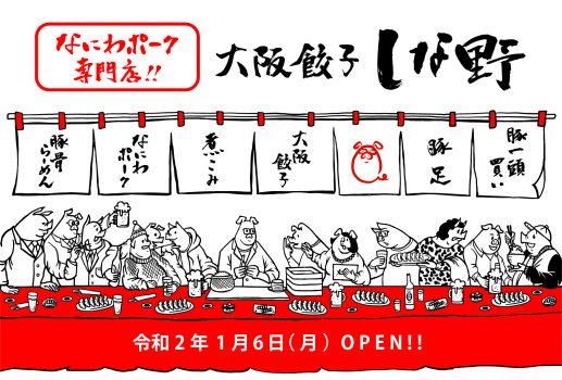 『大阪餃子 しな野』が南船場に令和2年1月6日(月)にNEW OPEN!!!