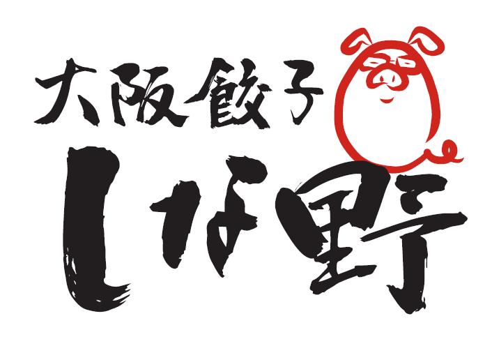 大阪餃子 しな野