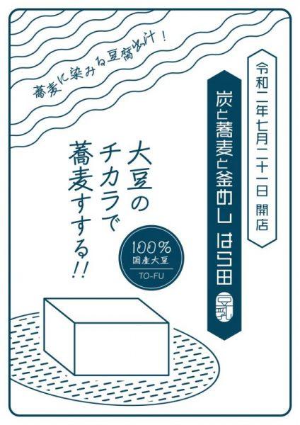 『炭と蕎麦と釜めし はら田』が神山町に令和2年7月21日(火)にNEW OPEN!!!