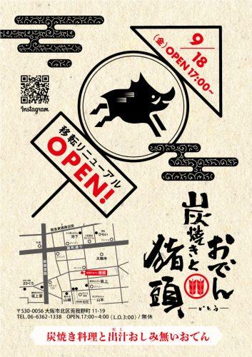 『炭焼きとおでん 猪頭』が兎我野町に令和2年9月18日(金)に移転リニューアル OPEN!!!