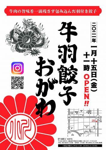 『牛羽餃子 おがわ』が日本橋に令和3年1月15日(金)にNEW OPEN!!!