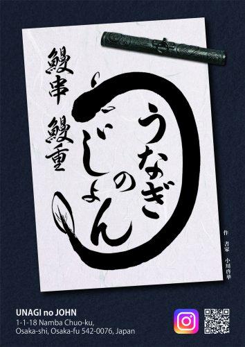 『うなぎのじょん』が法善寺横丁に令和3年5月14日(金)にNEW OPEN!!!