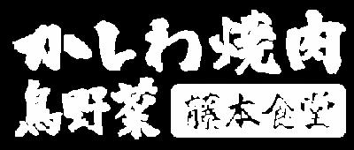 KASHIWAYAKINIKUTORIYASAI FUJIMOTO