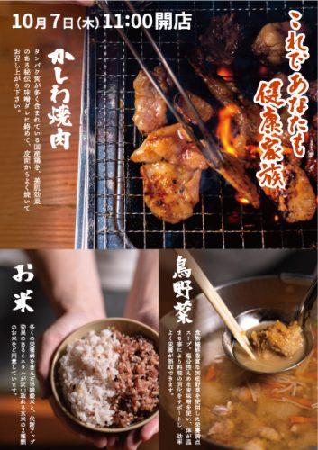 『かしわ焼肉 鳥野菜 藤本食堂』が難波に令和3年10月7日(木)にNEW OPEN!!!