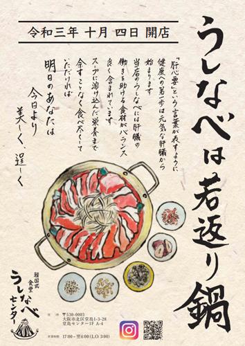 『韓国式食堂 うしなべセンター』が北新地に令和3年10月4日(月)にNEW OPEN!!!